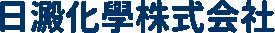 日澱化学株式会社